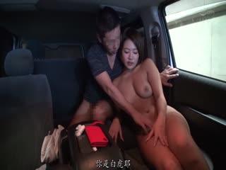 【中文字幕】车内针孔摄像拍下妻子被无套插入的过程