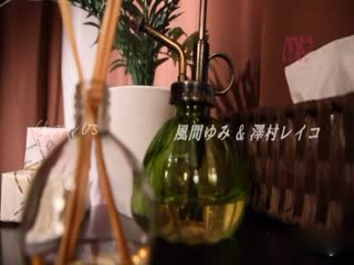 [中文]在會員制美體沙龍被兩名漂亮美體師狂舔的我  風間由美  結城美沙  澤村玲子