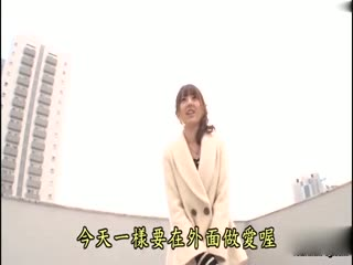 【中文】在野外來一炮吧! 天海翼